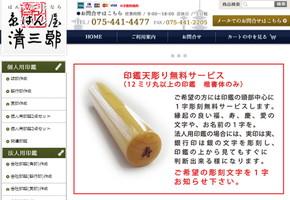 http://www.hanko-kyoto.com/